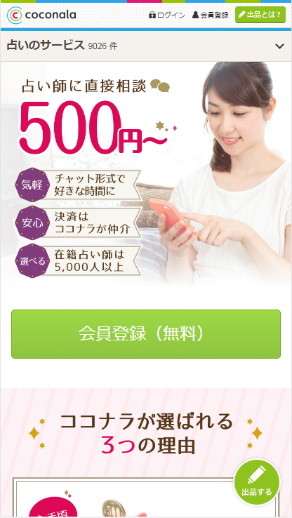 ココナラスマートフォン画面