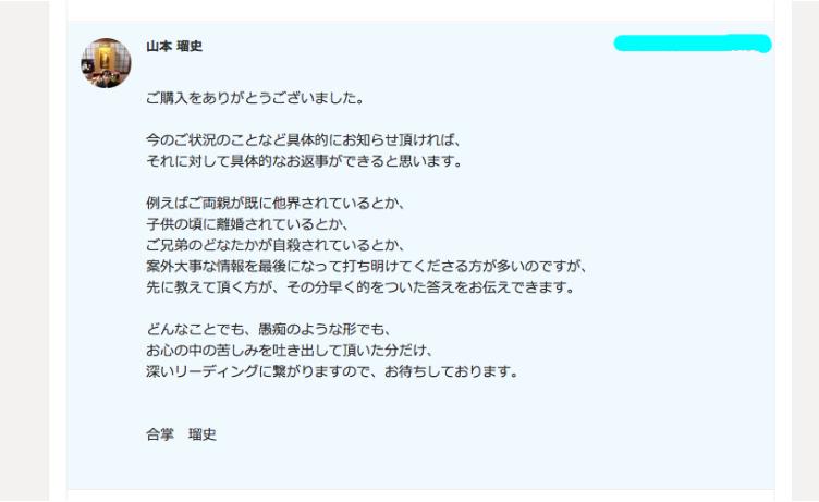 ココナラ・山本瑠史先生のメッセージ1