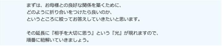 ココナラ・山本瑠史先生のメッセージ2
