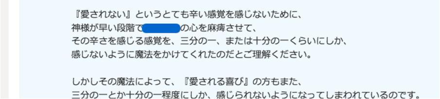ココナラ・山本瑠史先生のメッセージ4