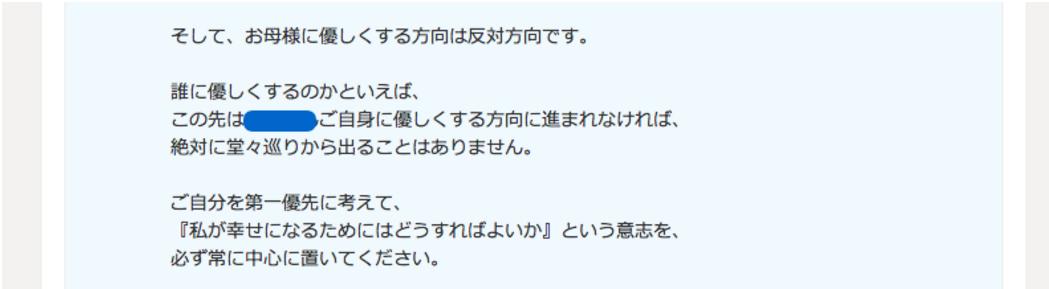 ココナラ・山本瑠史先生のメッセージ7