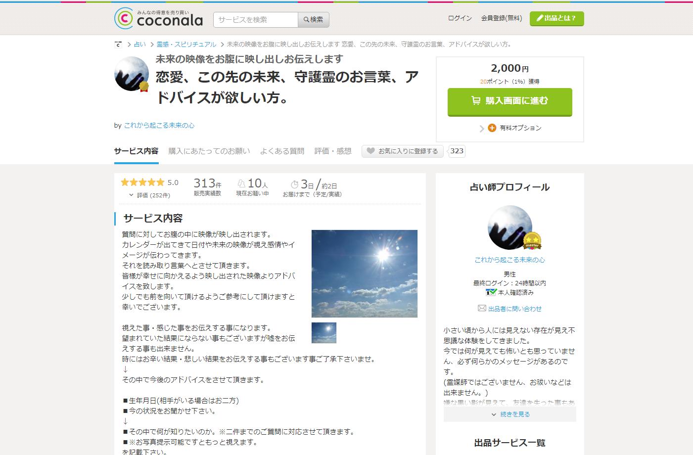 ココナラクチコミSS1