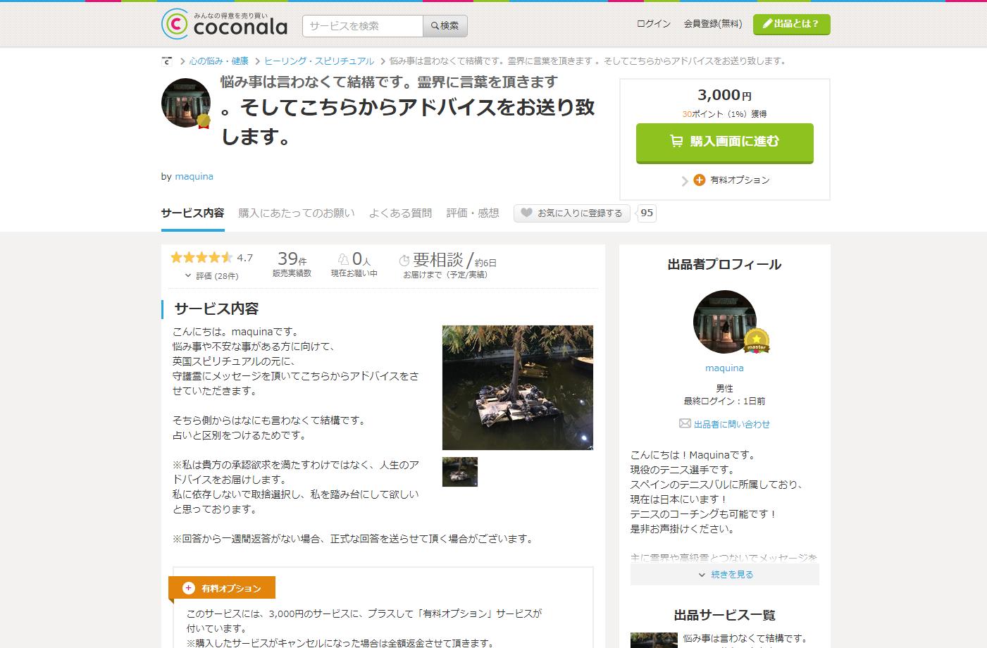 ココナラPC画面