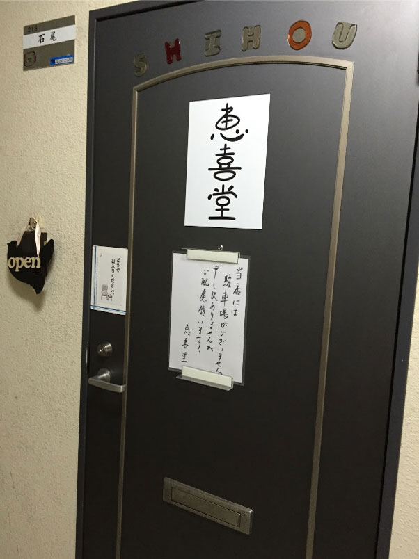 恵喜堂写真6