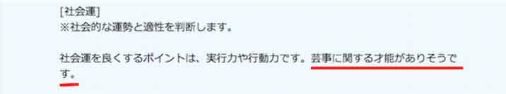 ココナラ橘セレナ先生の鑑定SS10
