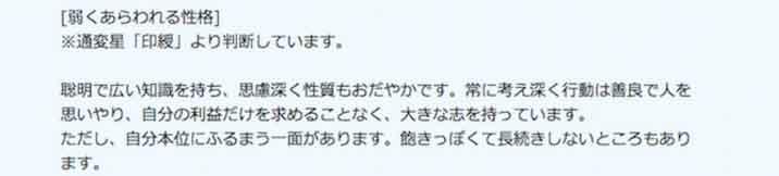 ココナラ橘セレナ先生の鑑定SS12