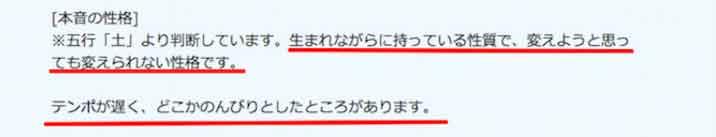 ココナラ橘セレナ先生の鑑定SS14