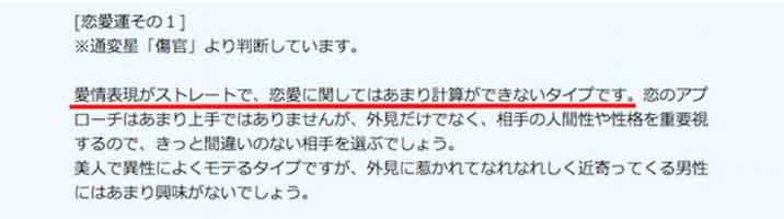 ココナラ橘セレナ先生の鑑定SS15