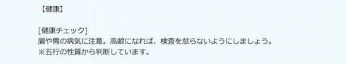 ココナラ橘セレナ先生の鑑定SS21