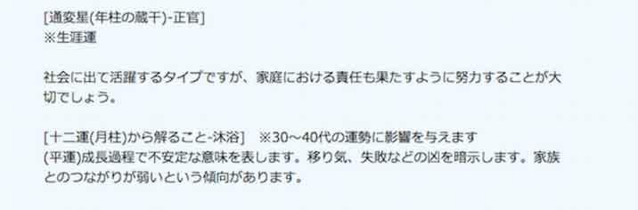 ココナラ橘セレナ先生の鑑定SS27