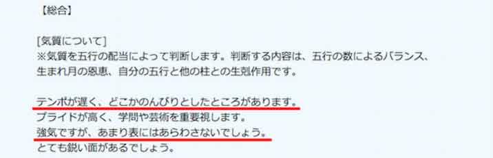 ココナラ橘セレナ先生の鑑定SS7