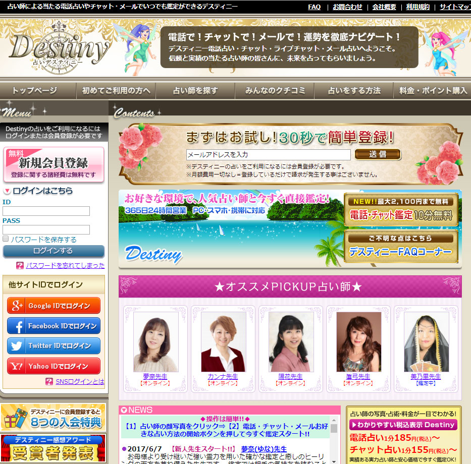 deatinySS1PC
