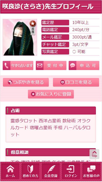 【ウラナ】咲良沙(サラサ)先生