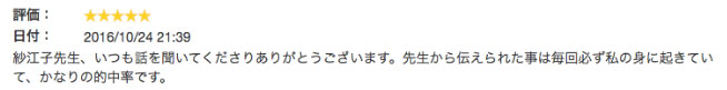 紗江子先生口コミ