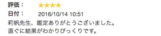【ヴェルニ】莉帆先生口コミ2