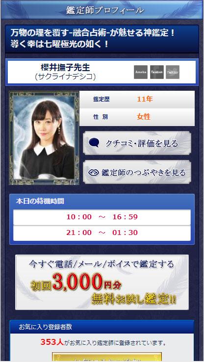 【WILL】櫻井撫子先生