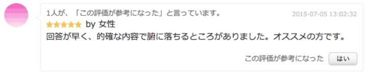 ココナラ鑑定SS