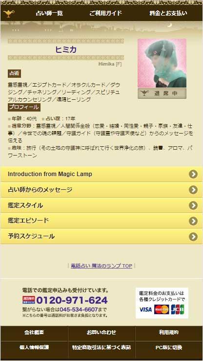 魔法のランプSS