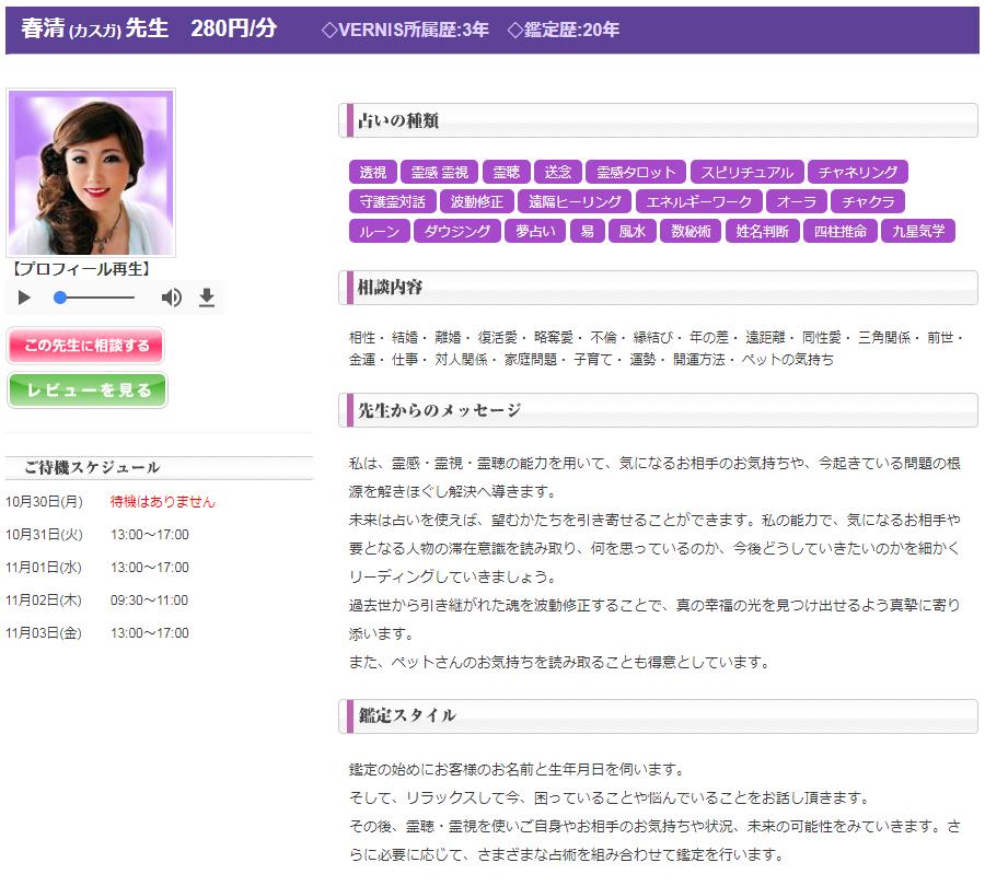 ヴェルニ春清先生PC画面