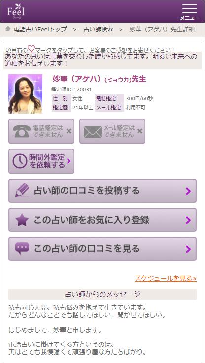 フィール妙華先生スマートフォン画面