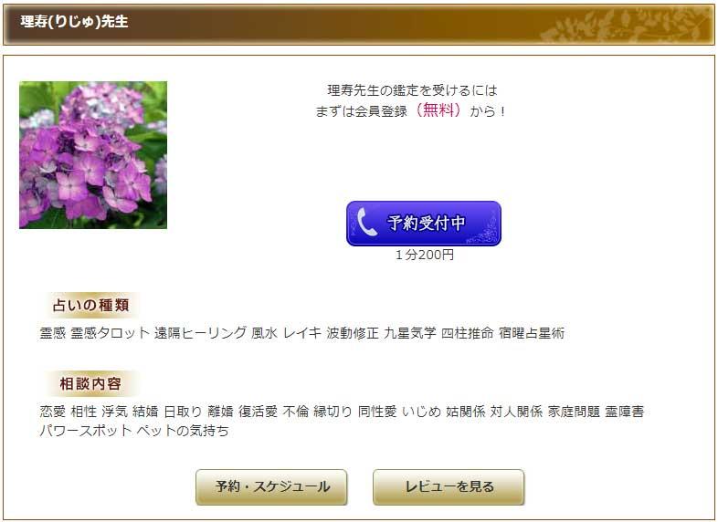 リエル理寿先生PC画面