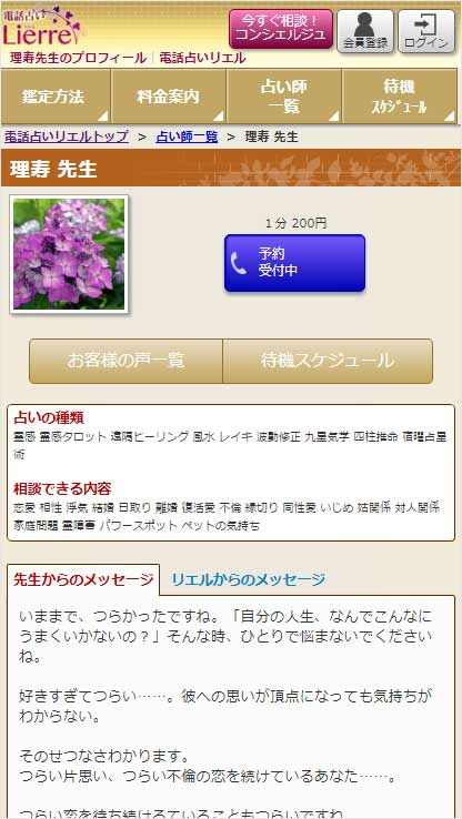 リエル理寿先生スマートフォン画面