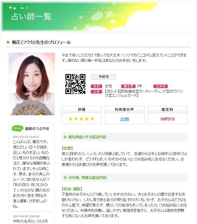 みんなの電話占い楓花先生PC画面