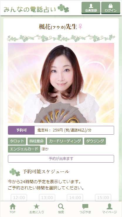 みんなの電話占い楓花先生スマートフォン画面