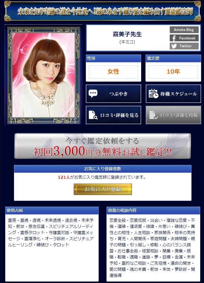ウィル喜美子先生PC画面
