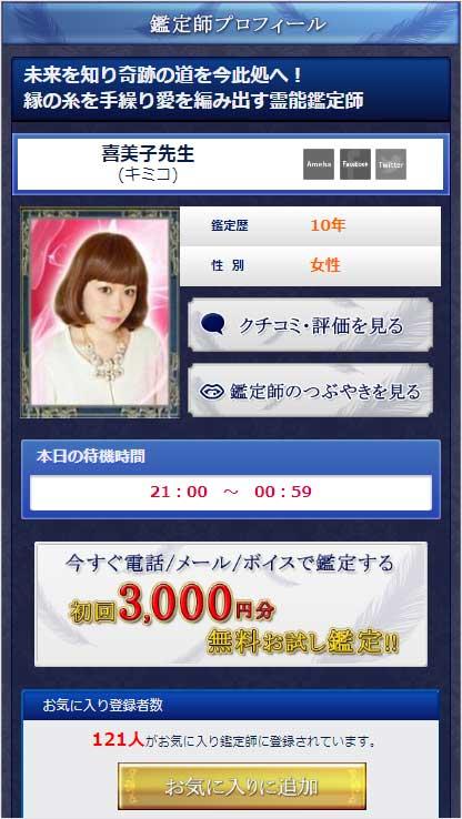 ウィル喜美子先生スマートフォン画面