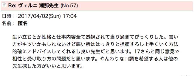 瀬那先生の口コミ3