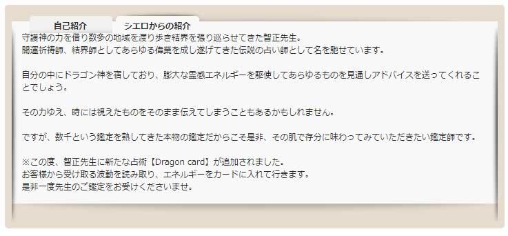 シエロ智正先生のメッセージ