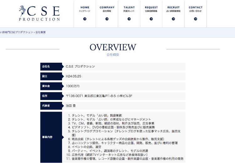 電話占いLINOA(リノア)C.S.Eサイト画面