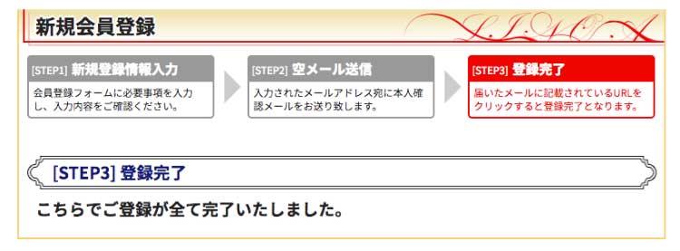 新規登録手順3