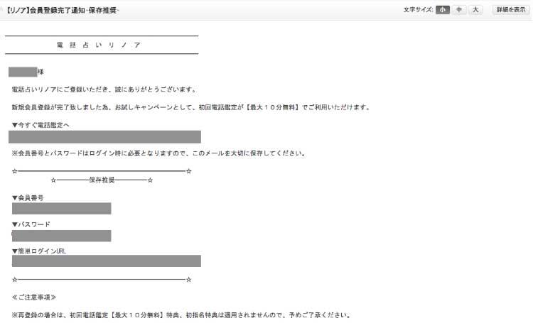 新規登録手順4
