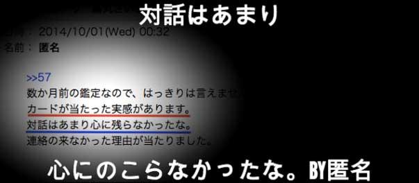 霧丸倖聚先生の鑑定1