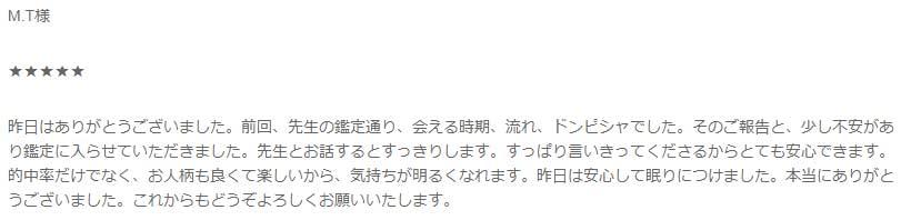 カリス菊代先生の口コミ1
