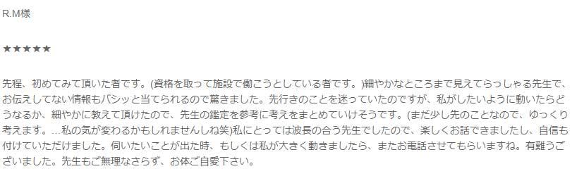 カリス菊代先生の口コミ2