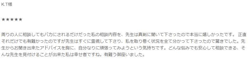 カリス菊代先生の口コミ3