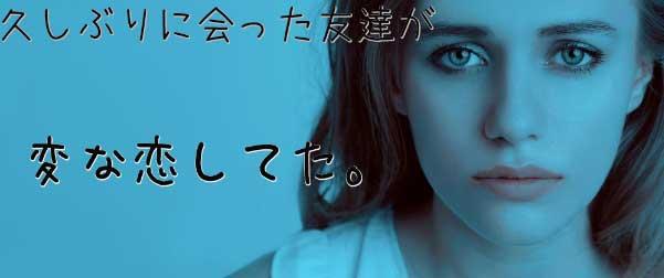 不倫に苦しむ友達の占い体験談02