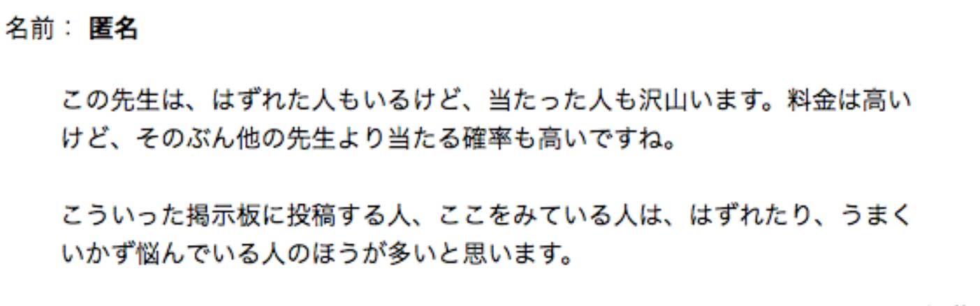 電話占いピュアリ神女(かみんちゅ)先生に家庭内暴力を繰り返す息子の気持ちを聞いてみた5