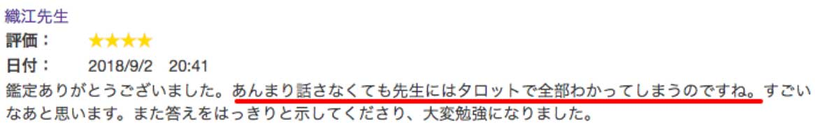 織江先生の口コミ2